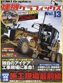 建機グラフィックス Vol.13【1000円以上送料無料】