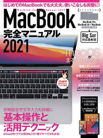 '21 MacBook完全マニュアル【1000円以上送料無料】