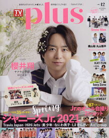 TVガイドplus vol.42(2021SPRING ISSUE)【1000円以上送料無料】
