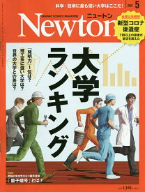 Newton(ニュートン) 2021年5月号【雑誌】【1000円以上送料無料】