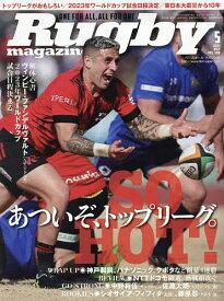 ラグビーマガジン 2021年5月号【雑誌】【1000円以上送料無料】