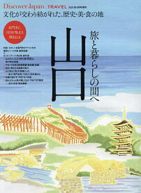 Travel 山口 2021年4月号 【Discover Japan増刊】【雑誌】【1000円以上送料無料】