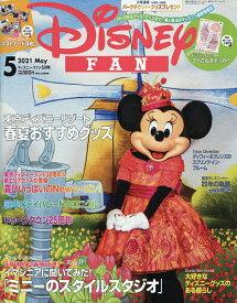 ディズニーファン 2021年5月号【雑誌】【1000円以上送料無料】