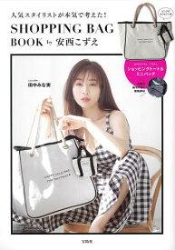 SHOPPING BAG BOOKby安【1000円以上送料無料】