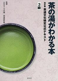 茶道文化検定公式テキスト 3級/今日庵茶道資料館【1000円以上送料無料】