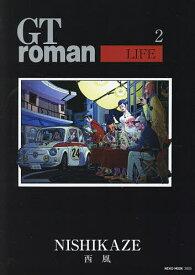 GT roman LIFE 2/西風【1000円以上送料無料】