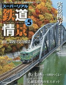スーパーリアル鉄道情景 Nゲージレイアウトで再現する名シーン vol.5【1000円以上送料無料】