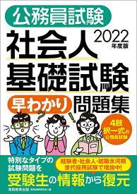 公務員試験社会人基礎試験早わかり問題集 2022年度版/資格試験研究会【1000円以上送料無料】