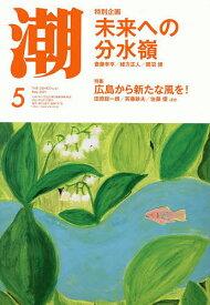 潮 2021年5月号【雑誌】【1000円以上送料無料】