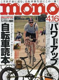 モノマガジン 2021年4月16日号【雑誌】【1000円以上送料無料】
