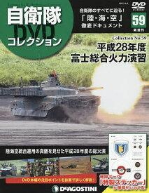 自衛隊DVDコレクション全国版 2021年5月4日号【雑誌】【1000円以上送料無料】
