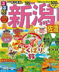 るるぶ新潟佐渡 '22/旅行【1000円以上送料無料】