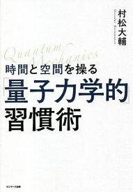 時間と空間を操る「量子力学的」習慣術/村松大輔【1000円以上送料無料】