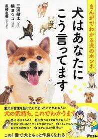 犬はあなたにこう言ってます まんがでわかる犬のホンネ/三浦健太/横ヨウコ【1000円以上送料無料】