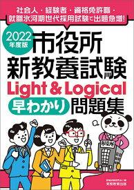 市役所新教養試験Light & Logical早わかり問題集 2022年度版/資格試験研究会【1000円以上送料無料】