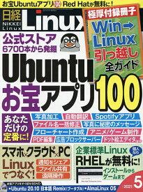 日経Linux 2021年5月号【雑誌】【1000円以上送料無料】