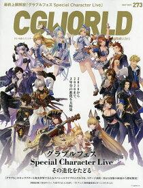 CG WORLD 2021年5月号【雑誌】【1000円以上送料無料】