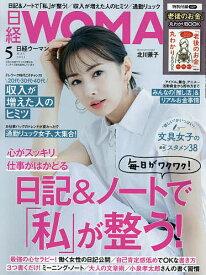 日経ウーマン 2021年5月号【雑誌】【1000円以上送料無料】