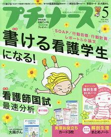 プチナース 2021年5月号【雑誌】【1000円以上送料無料】