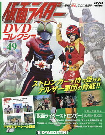 仮面ライダーDVDコレクション全国版 2021年5月11日号【雑誌】【1000円以上送料無料】