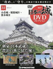 日本の城DVDコレクション全国版 2021年5月11日号【雑誌】【1000円以上送料無料】