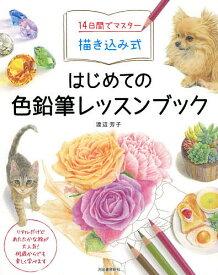 14日間でマスター描き込み式はじめての色鉛筆レッスンブック/渡辺芳子【1000円以上送料無料】