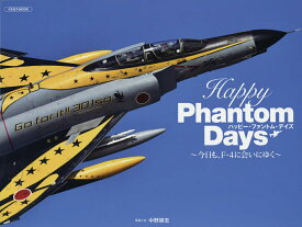 Happy Phantom Days 今日も、F−4に会いにゆく/中野耕志【1000円以上送料無料】