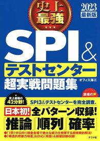 史上最強SPI&テストセンター超実戦問題集 2023最新版/オフィス海【1000円以上送料無料】