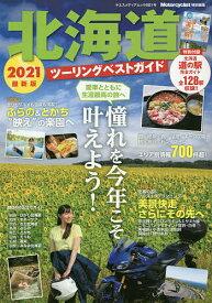 北海道ツーリングベストガイド 2021最新版/旅行【1000円以上送料無料】