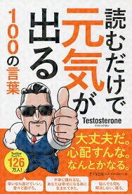 読むだけで元気が出る100の言葉/Testosterone【1000円以上送料無料】