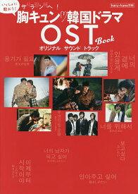 サランヘ!胸キュン韓国ドラマOST(オリジナルサウンドトラック)BOOK いっしょに歌おう!【1000円以上送料無料】