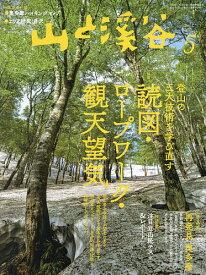 山と渓谷 2021年5月号【雑誌】【1000円以上送料無料】