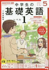 NHKラジオ中学生の基礎英語レベル1 2021年5月号【雑誌】【1000円以上送料無料】