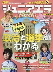 ジュニアエラ 2021年5月号【雑誌】【1000円以上送料無料】