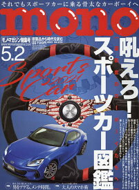 モノマガジン 2021年5月2日号【雑誌】【1000円以上送料無料】