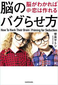 脳のバグらせ方 脳がわかれば恋は作れる/世良サトシ【1000円以上送料無料】