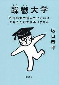 躁鬱大学 気分の波で悩んでいるのは、あなただけではありません/坂口恭平【1000円以上送料無料】