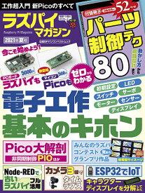 ラズパイマガジン 2021年夏号【1000円以上送料無料】