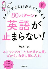 ネイティブなら12歳までに覚える80パターンで英語が止まらない!/塚本亮【1000円以上送料無料】