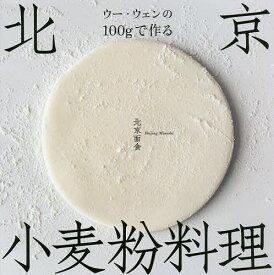 ウー・ウェンの100gで作る北京小麦粉料理/ウーウェン/レシピ【1000円以上送料無料】