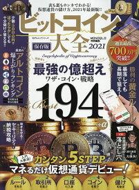ビットコイン大全 2021【1000円以上送料無料】