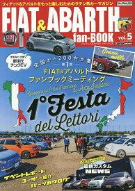 FIAT & ABARTH fan‐BOOK フィアット&アバルトをもっと楽しむためのラテン系カーマガジン vol.5【1000円以上送料無料】
