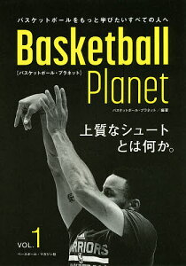 Basketball Planet 上質なシュートとは何か。 VOL.1/バスケットボール・プラネット【1000円以上送料無料】