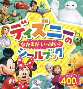 ディズニーのなかまがいっぱい!シールブック/子供/絵本【1000円以上送料無料】