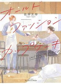 オールドファッションカップケーキ wit/佐岸左岸【1000円以上送料無料】