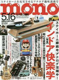 モノマガジン 2021年5月16日号【雑誌】【1000円以上送料無料】