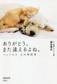 ありがとう。また逢えるよね。 ペットロス心の相談室/横田晴正【1000円以上送料無料】