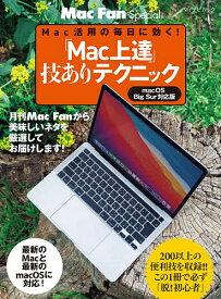 「Mac上達」技ありテクニック Mac活用の毎日に効く! 〔2021〕【1000円以上送料無料】