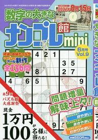 ナンプレ館mini 2021年6月号【雑誌】【1000円以上送料無料】