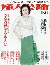 婦人公論 2021年5月25日号【雑誌】【1000円以上送料無料】